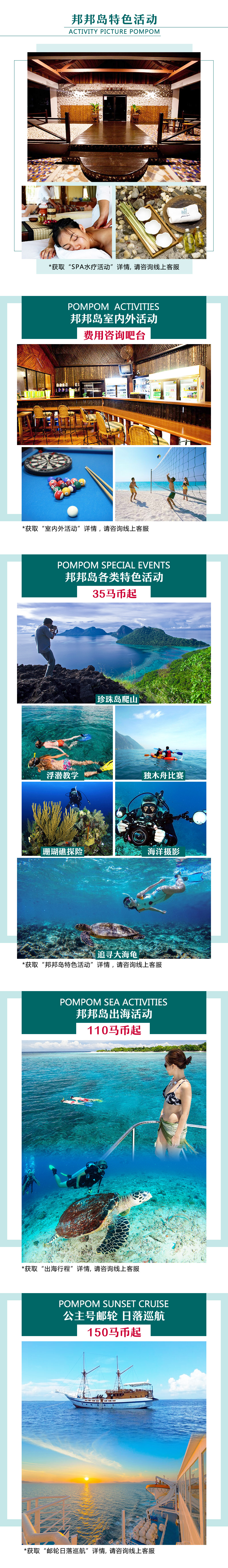 邦邦岛龙珠度假村 Pom Pom Resort 邦邦岛水屋沙滩屋 仙本那 潜客