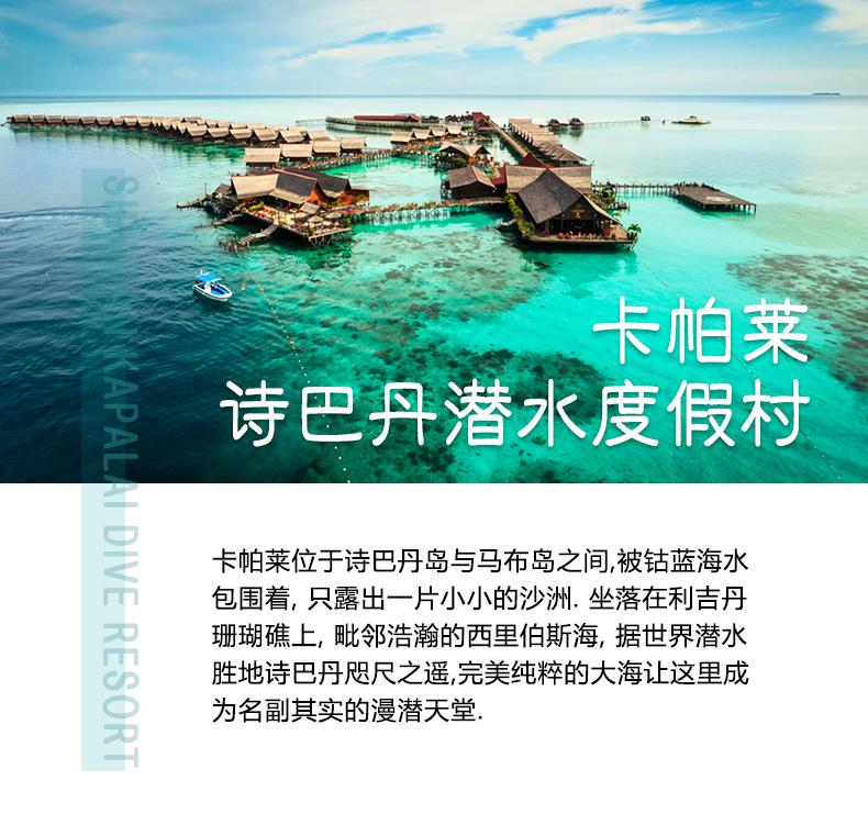 卡帕莱水上屋度假村 仙本那水屋 Kapalai岛 诗巴丹潜水 潜客
