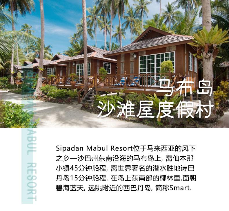 诗巴丹马布潜水度假村 马布岛沙滩屋酒店 Mabul SMART 仙本那 潜客