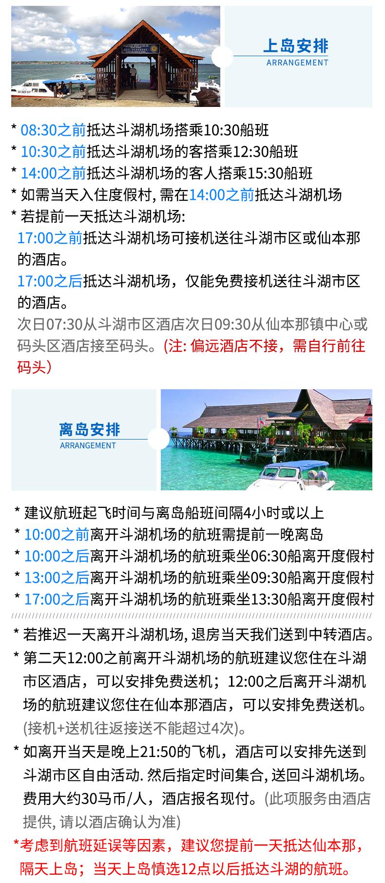卡帕莱水上屋度假村预定 仙本那水屋 Kapalai岛 诗巴丹潜水 - 潜客假期