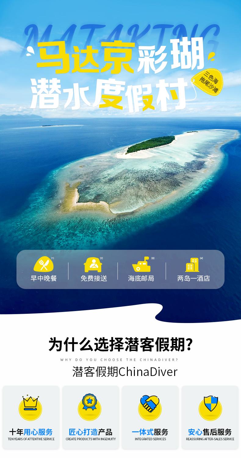 马达京度假村预定 沙巴仙本那诗巴丹Mataking岛 潜水浮潜套餐 潜客