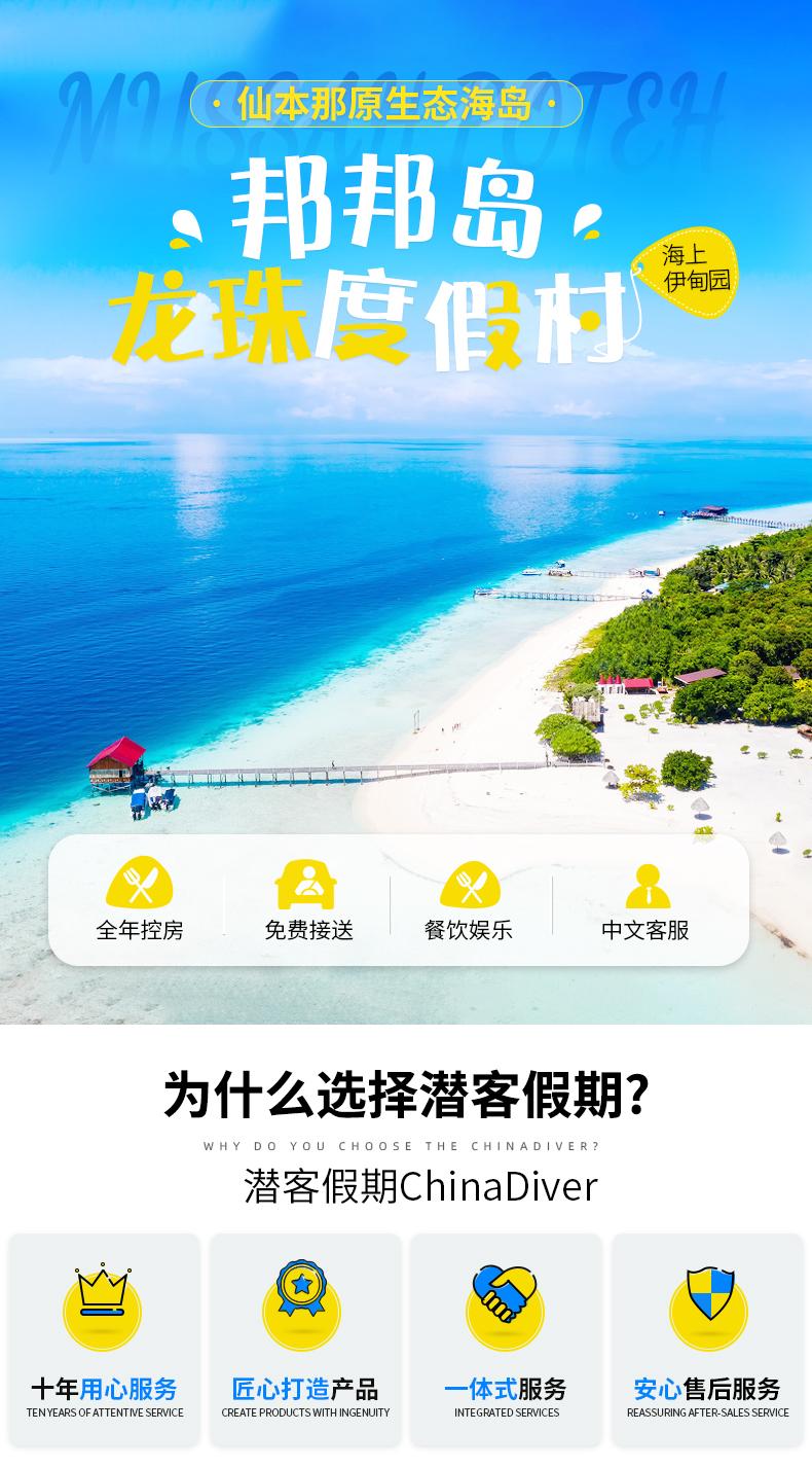 邦邦岛龙珠度假村 Pom Pom Resort 邦邦岛水屋沙滩屋预定 仙本那 潜客