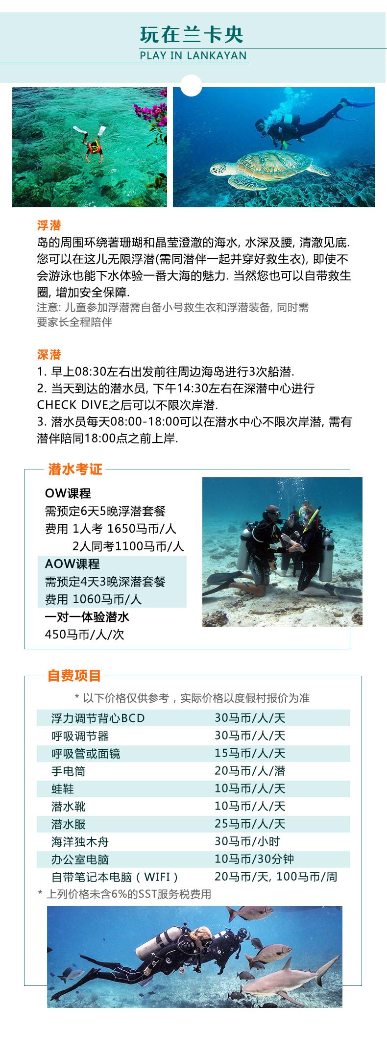 兰卡央岛潜水度假村 Lankayan 山打根朗卡央 卡帕莱旗下酒店预定 潜客