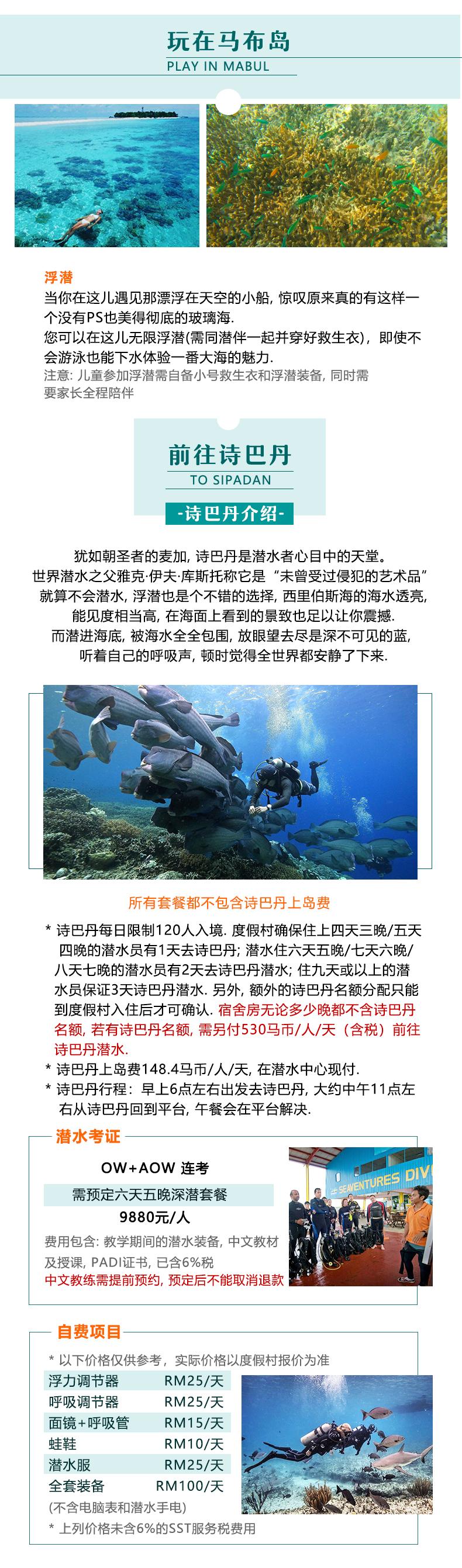 马布平台潜水度假村预定 Seaventures Rig 仙本那潜水诗巴丹岛 潜客