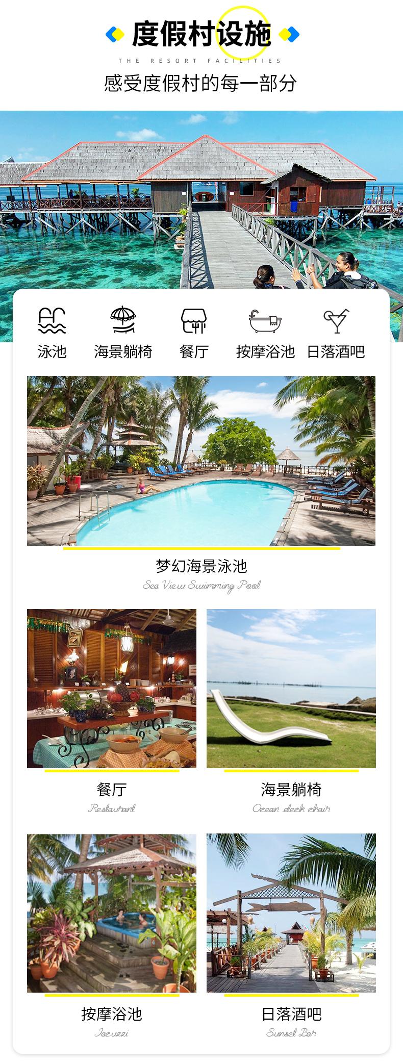 诗巴丹马布潜水度假村 马布岛沙滩屋酒店预定 Mabul SMART 仙本那 潜客