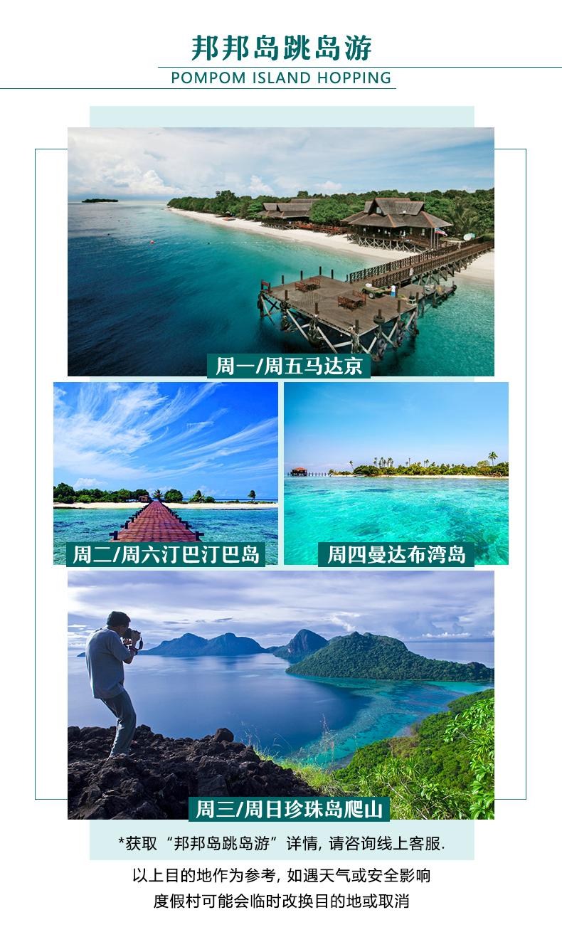 邦邦岛西里伯斯度假村 Celebes Beach resort 仙本那沙滩屋预定 潜客