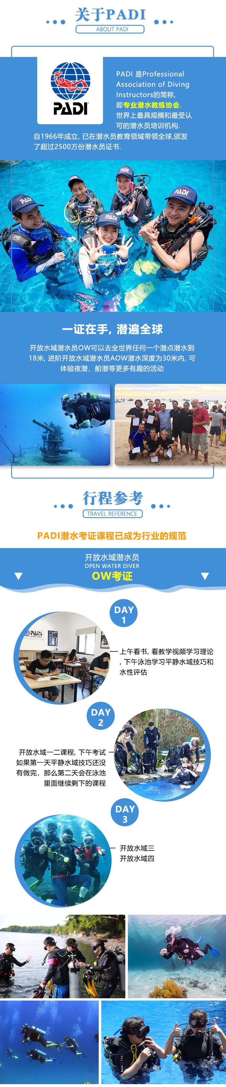 印尼巴厘岛  飞鱼潜水中文教练 PADI OW/AOW潜水考证教学课程