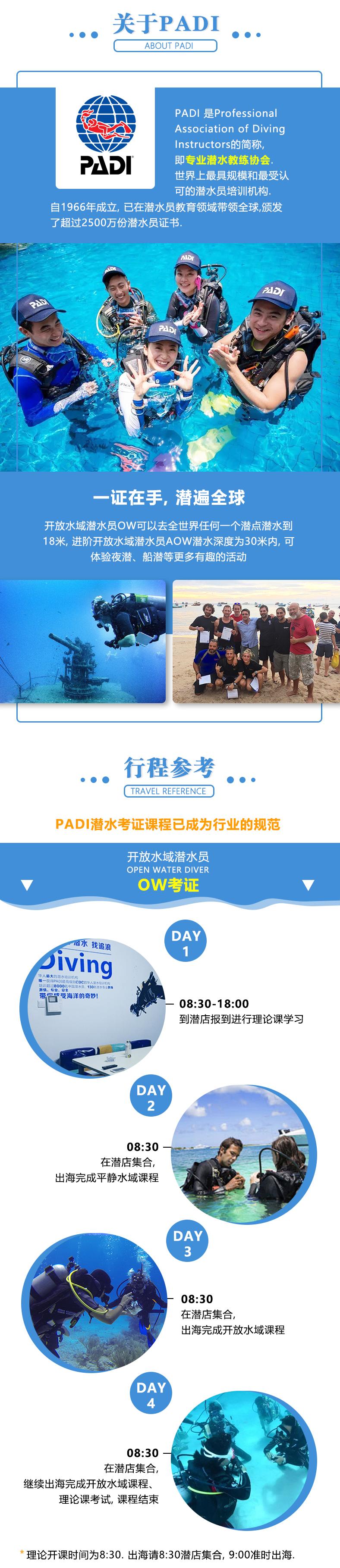 菲律宾宿务 追浪潜水中心 PADI OW/AOW考证考牌教学课程潜水证