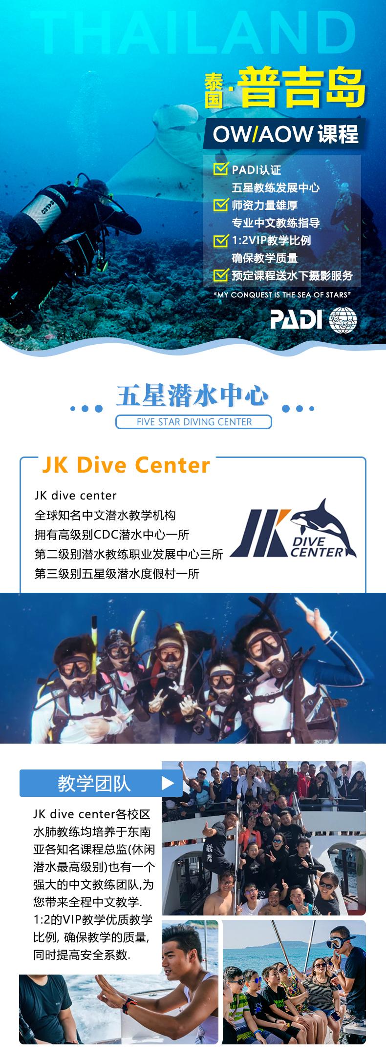 泰国普吉岛 JK Diver 潜水课程OW+AOW中文考证PADI 免费接送 中文教练