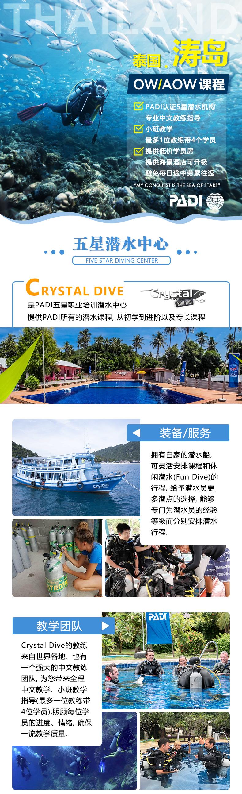 泰国涛岛 Crystal Dive 龟岛潜水 PADI OW/AOW 考证教学课程 潜水证