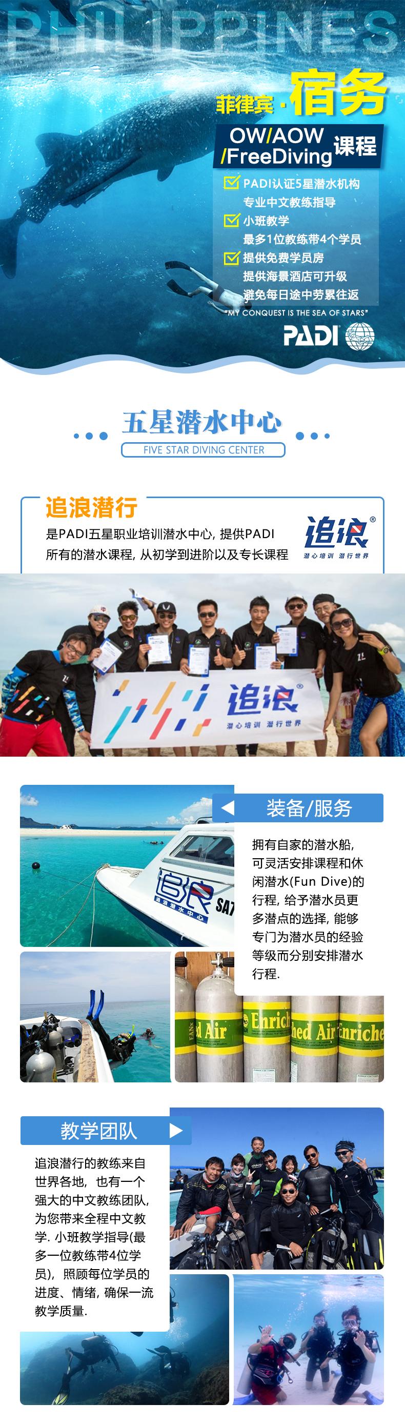 菲律宾宿务 追浪潜水中心 PADI OW/AOW和 PADI FREE DIVING考证考牌教学课程潜水证