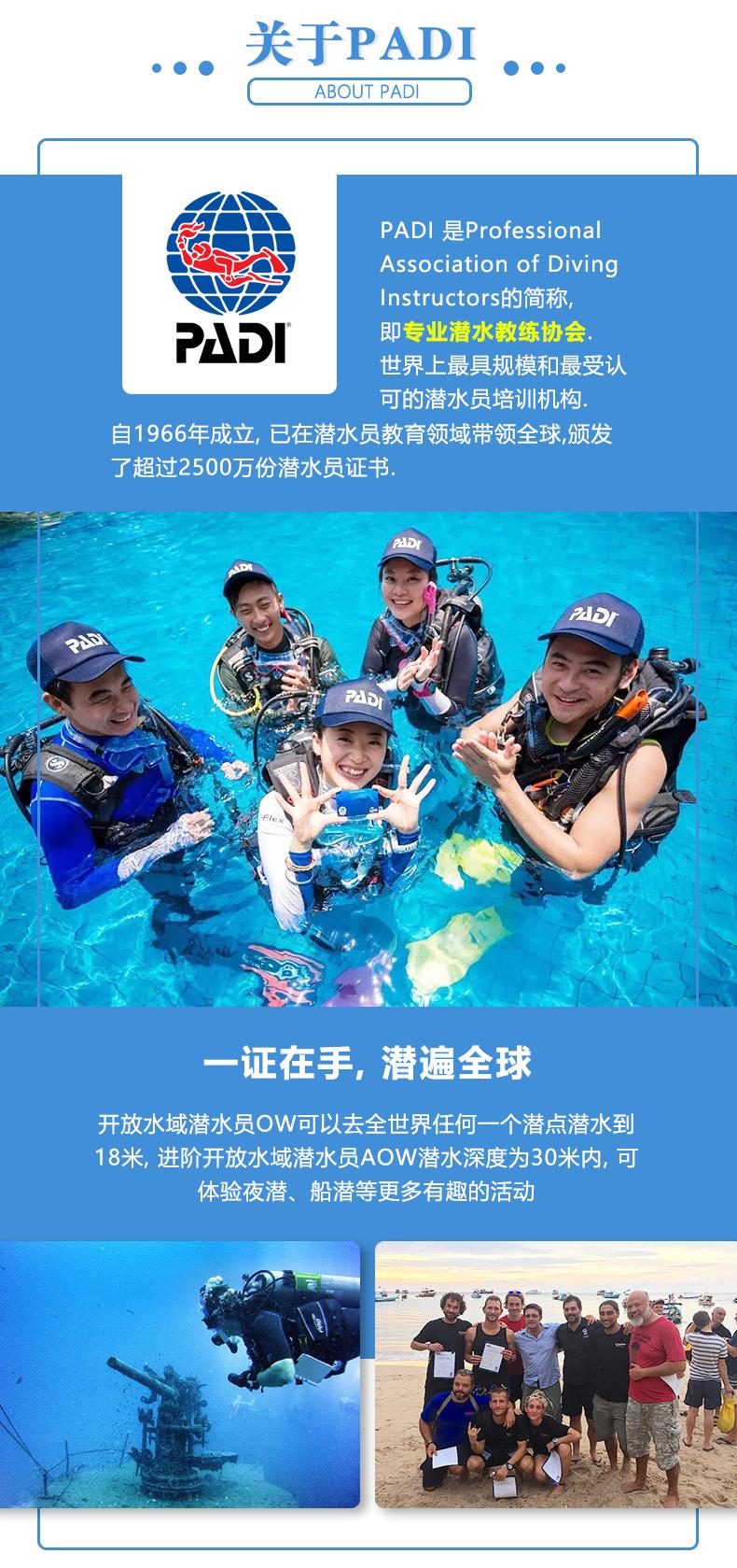 马来西亚仙本那 追浪潜水 OW/AOW考证教学课程 军舰岛免费DSD体验潜水  自由潜 Free Diving  中文教学