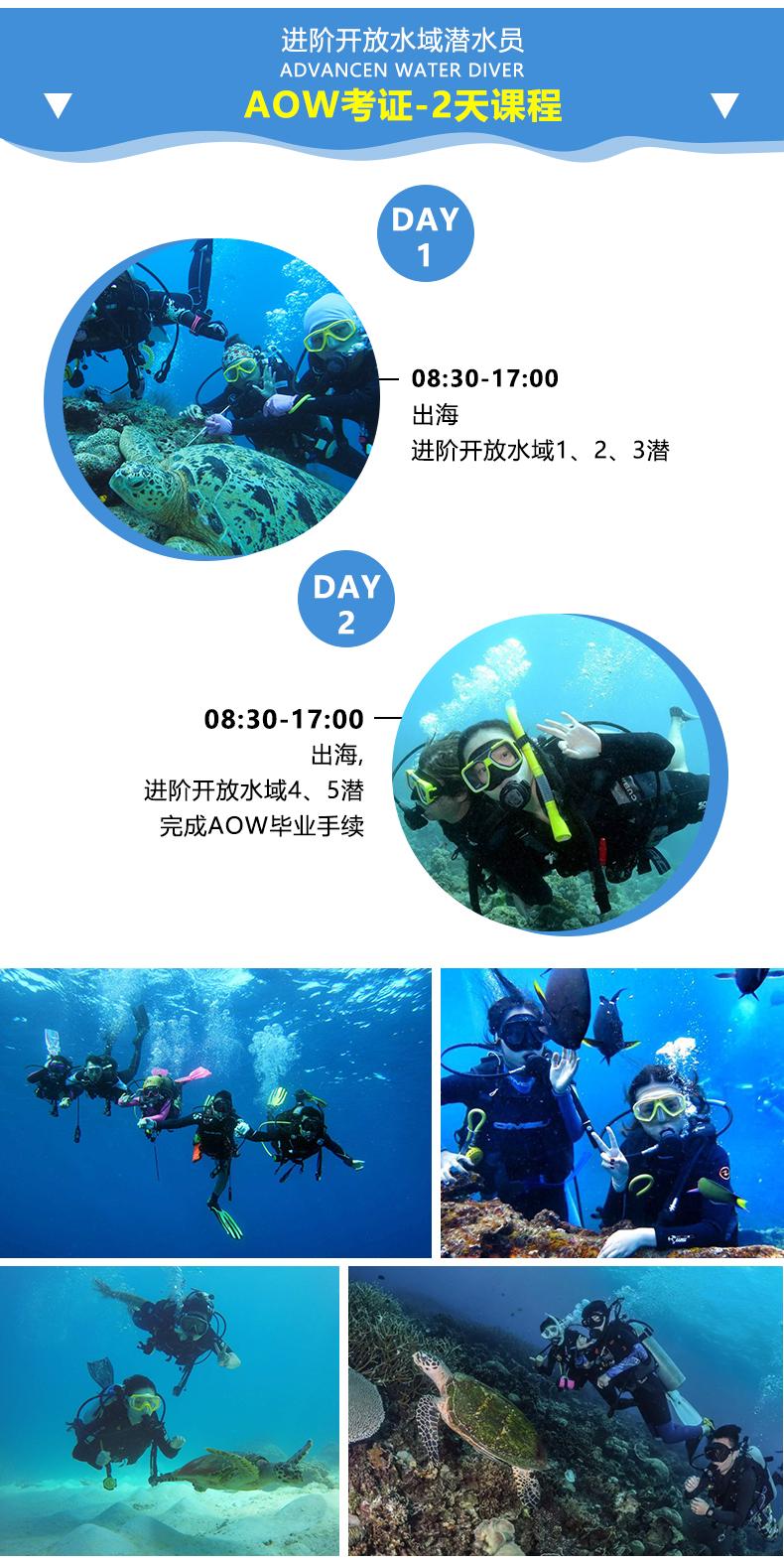 泰国普吉岛 JK DIVE CENTER 潜水课程OW+AOW中文考证PADI 免费接送 中文教练