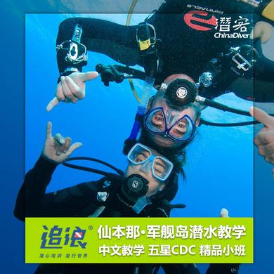 放假去哪玩?不如去考个潜水证!现订购还有800元大礼包双手奉上!