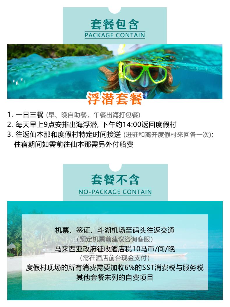 沙巴仙本那水屋 singamata 新佳马达潜水度假村预定 跳岛游