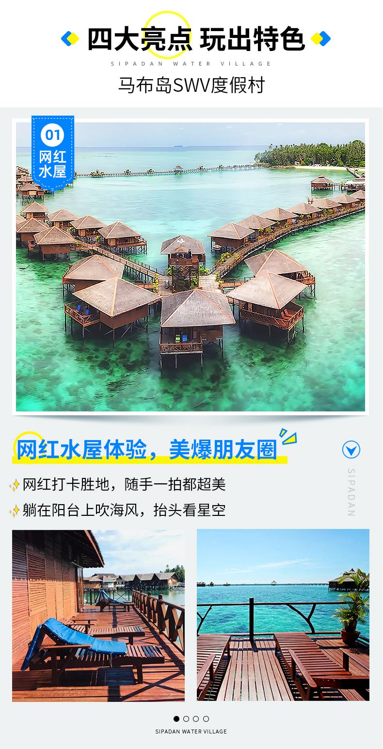 马布岛西巴丹水上屋度假村swv仙本那水屋潜水考证度假村预订
