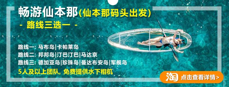 马布岛水上屋度假村 Mabul Water Bungalows 马步水屋预定 仙本那 潜客