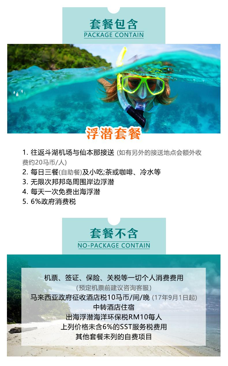 仙本那邦邦岛白珍珠度假村Pom Pom Mussah Poteh Resort 邦邦岛海景房园林房预定 仙本那 潜客
