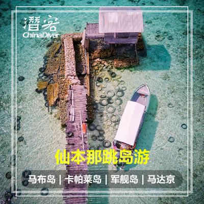 华中地区至仙本那旅游行程推荐|长沙怎么去仙本那?武汉怎么去仙本那?郑州怎么去仙本那?