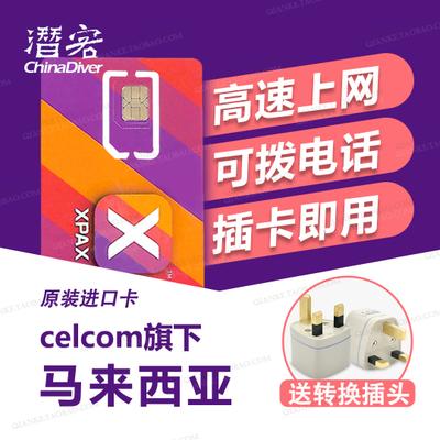 干货:马来西亚通讯攻略!2019 马来西亚手机卡/上网攻略!