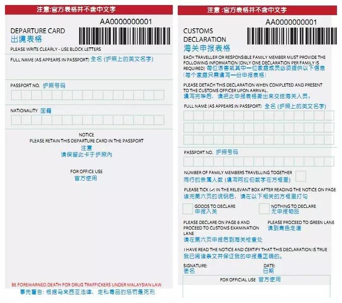 海岛控必备 海岛国家出入境卡填写指南